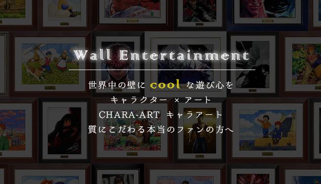 世界中の壁にcoolな遊び心をキャラクター ×アートCHARA-ART キャラアート質にこだわる本当のファンの方へ