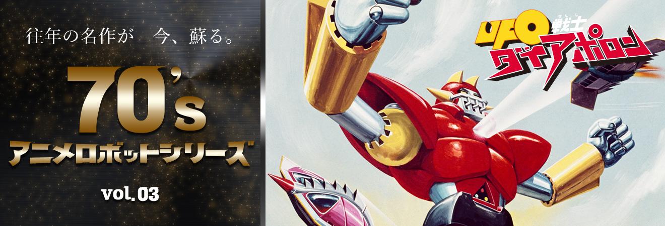 復活!伝説の70'sアニメロボットシリーズ