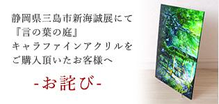 静岡県三島市新海誠展にてキャラファインアクリルをご購入のお客様へ